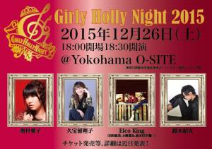 Girly Holly Night 2015